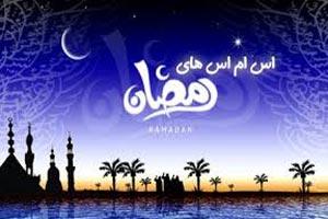 اس ام اس و پیامک های ماه رمضان