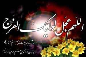 متن تبریک عید نیمه شعبان