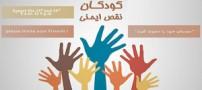 ششمین جشنواره خیریه حامیان بیماران نقص ایمنی (کودکان)