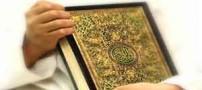 اثرات بی نظیر حفظ کردن قرآن