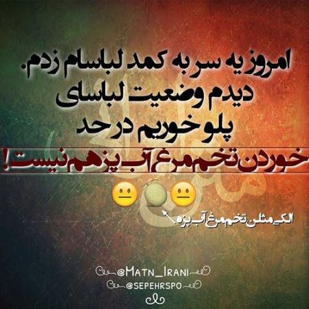 خنده دارترین عکس نوشته های طنز ایرانی