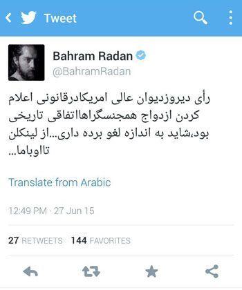 توبه نامه بهرام رادان پس از 100 ساعت نفس گیر  (عکس)