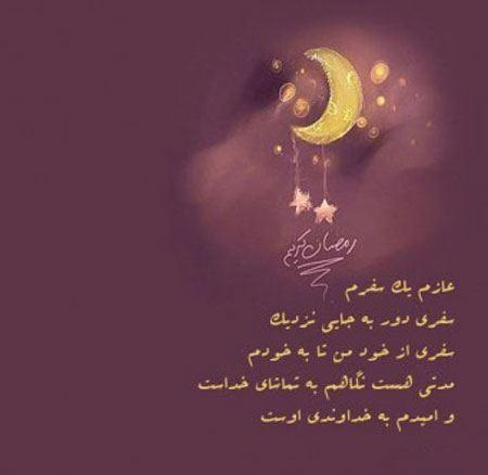 زیباترین عکس نوشته های ماه رمضان