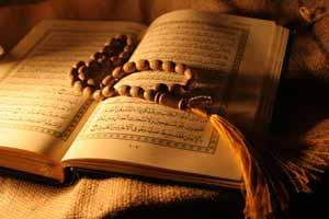 دانستنی های جالب درباره قرآن