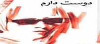 گفتگویی داغ با مریم حیدرزاده