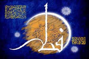 اس ام اس تبریک عید فطر سری (5)