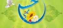 اس ام اس های تبریک ولادت امام حسن مجتبی (ع)