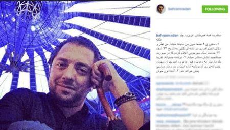 بهرام رادان به شایعات جنجالی پاسخ داد (عکس)