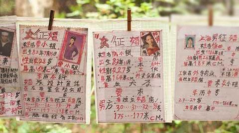 ایده جالب یافتن همسر در کشور ژاپن