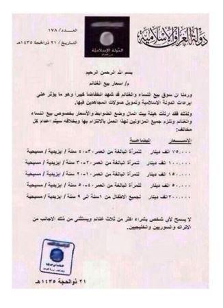 قیمت بردههای جنسی داعش تایید شد! (عکس)