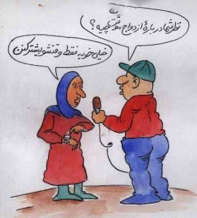 عکس های طنز تصور دخترها و پسر ها در مورد ازدواج
