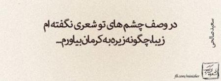 زیباترین عکس نوشته های عرفانی و پرمعنا
