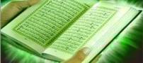 اثرات شگفت انگیز قرآن بر روح و روان ما