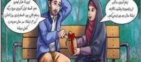 کاریکاتورهای زیبای فرهنگ سازی در اتوبوس ها