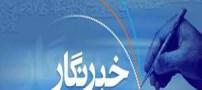 جذاب و اولین خبرنگار زن ایرانی (عکس)