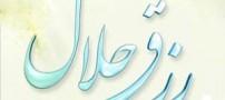 سفارشات امام  سجاد درباره طلب روزی حلال