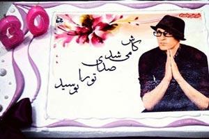 جشن تولد غم انگیز مرتضی پاشایی بر سر مزار (عکس)