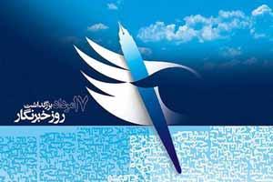 اس ام اس های تبریک روز خبرنگار