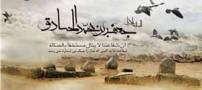 پیامک هایی در وصف امام صادق