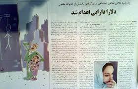 4 دختری که ضدانقلاب از آنها سوءاستفاده کرد (عکس)