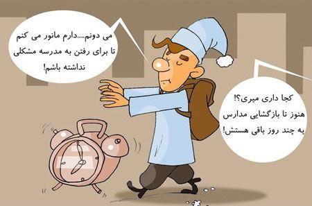 کاریکاتورهای جالب باز شدن مدارس