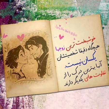 زیباترین عکس نوشته های عاشقانه و love