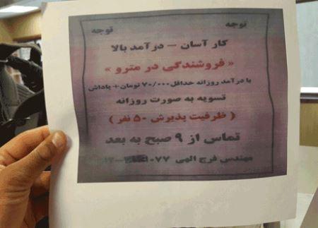 آگهی عجیب فروشندگی در مترو تهران (عکس)