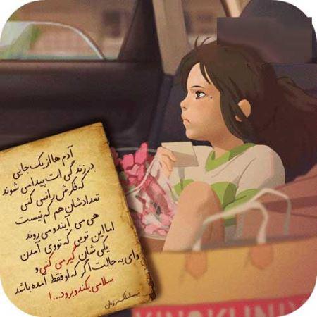 نوشته های تصویری بسیار زیبا و عاشقانه