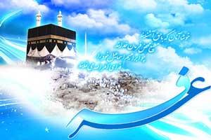 روز عرفه برای شیعیان چه روزی است ؟