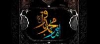 صلوات خاصه و مجرب امام محمد باقر (ع)