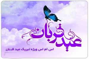 اس ام اس های جدید تبریک عید قربان