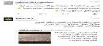 ادعاهای گستاخانه آل سعود درباره ایرانی ها