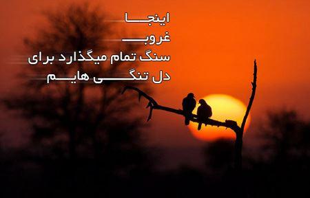 زیباترین عکس نوشته های عاشقانه و غمگین