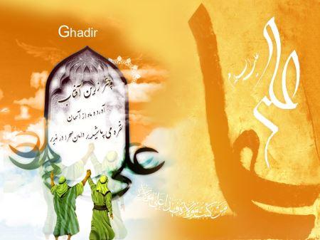 مجموعه ای کامل از عکس نوشته و اس ام اس روز عید غدیر