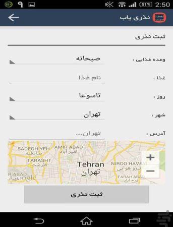 اطلاع رسانی جالب نذری های محرم با موبایل (عکس)