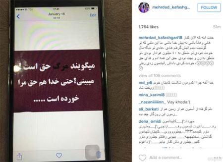 متن تکان دهنده در موبایل هادی نوروزی (عکس)