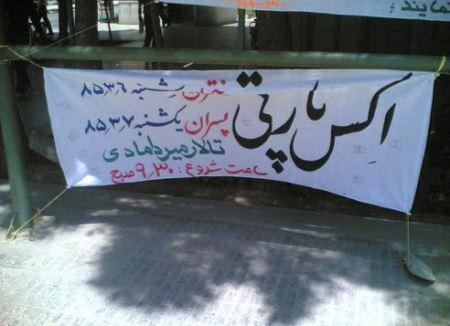 خنده دار ترین نوشته های سوتی دار ایرانی