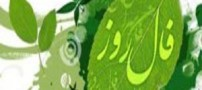 فال و طالع بینی روز یکشنبه 26 مهر 1394