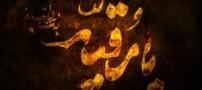 دل نوشته های زییای حضرت رقیه
