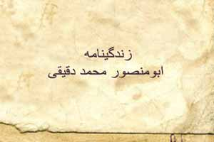 زندگی نامه خواندنی محمد دقیقی