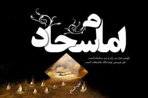 اس ام اس های شهادت امام سجاد