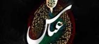 نتیجه بی حرمتی به حضرت عباس