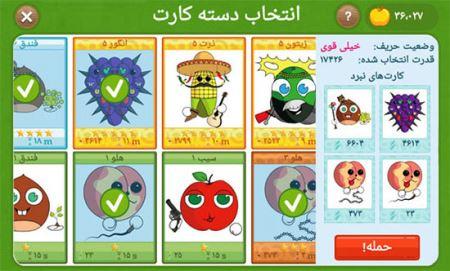 جوان ایرانی با میوه های مجازی میلیونر شد (عکس)