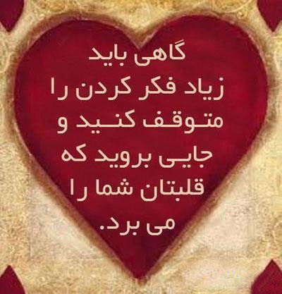 عکس نوشته های زیبای عاشقانه