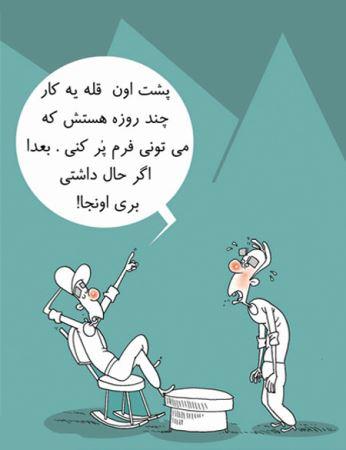 کاریکاتورهای جالب و مفهومی بیکاری