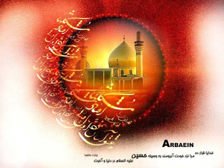 تازه ترین کارت پستالهای زیبای اربعین حسینی 1394