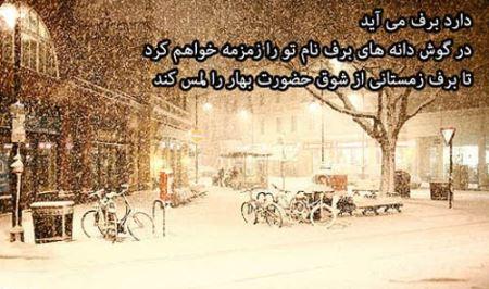 عکس های عاشقانه و داغ روزهای زمستانی