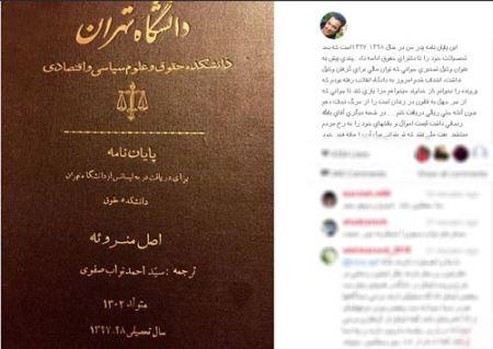 نوشته های جالب حسام نواب صفوی به زنجانی + عکس