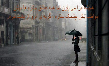 عکس نوشته های عاشقانه روزهای بارانی