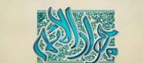 دعای مجرب حرز امام کاظم